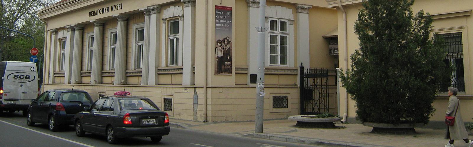 Concierge Belgrade   Pedagoški muzej
